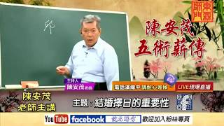 20180806 冠軍夢想台 陳安茂老師主講 結婚擇日的重要性 thumbnail