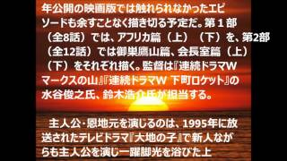 川上隆也が山崎豊子原作『沈まぬ太陽』主演.
