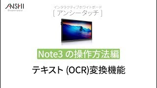 [ANSHI touch] Note3 操作方法 テキストOCR変換機能