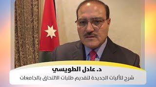 د. عادل الطويسي - شرح للآليات الجديدة لتقديم طلبات الالتحاق بالجامعات