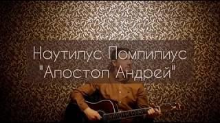 """Наутилус Помпилиус """"Апостол Андрей"""" Бутусов."""