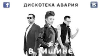 Дискотека Авария - В тишине (сингл)