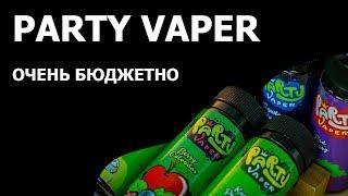 13 ВЫПУСК ОБЗОР PARTY VAPER ОТ VAPEMAFIA.SHOP