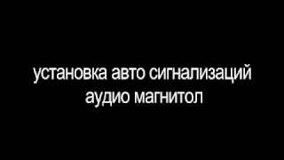 В движении.mp4(Автосервис, шиномонтаж, продажа шин и дисков, установка автосигнализаций, музыки, доп.оборудования., 2010-06-04T05:02:54.000Z)