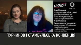 Чим так допекло гендерне питання секретаря РНБО Турчинова | #БлогПост