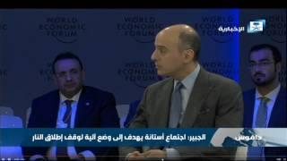 الجبير: مفاوضات أستانة تقتصر على الفصائل الموجودة في الميدان
