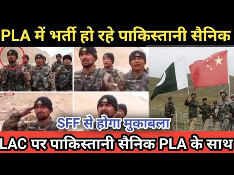 Pakistani Soldier seen at LAC with PLA Soldiers | India vs C