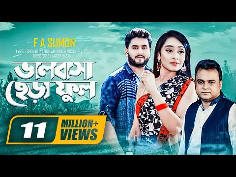Valobashar Chera Ful | by F A Sumon | Bangla Music Video 2017 | ☢☢ EXCLUSIVE ☢☢