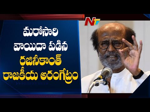 Superstar Rajinikanth To Launch Party In February ? | NTV