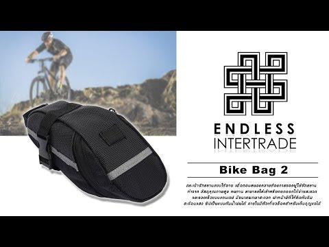 Elit กระเป๋าใต้จักรยาน ใต้อาน กระเป๋าใส่ของ จักรยานเสือภูเขา Bike Bag Back (Black)