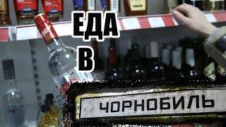 Нелегально в ЗОНУ-ОТЧУЖДЕНИЯ / Что надо брать в свой первый поход /Припять -Чернобыль / Еда в зоне