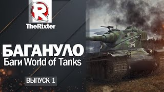 БАГАНУЛО №1: Забавные баги WoT - от TheRixter [World of Tanks]