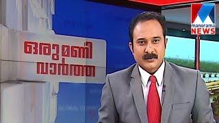 ഒരുമണി വാർത്ത | 1 P M News | News Anchor - Fiji Thomas |  December 09,2016  | Manorama News