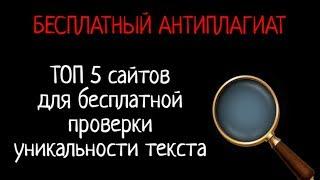 бесплатный Антиплагиат. ТОП 5 сайтов для проверки уникальности текста  ОБХОД