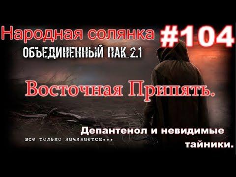 S T A L K E R  НС ОП 2 1 #104. Восточная Припять. Депантенол и Музыкальные тайники.