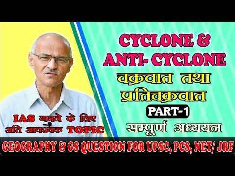 Cyclone & Anti-Cyclone/ Part-1 in Hindi / Prof. SS Ojha - Geography Lectures- AU