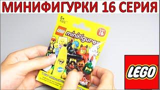 Раскрываем LEGO Minifigures 16 серия (71013). Лайфхак Лего как распознать минифигурки в коробке LEGO(Купить Лего минифигурки 16 серия (71013 Lego Minifigures) уже можно. В новом видео Лайфхак Лего как распознать минифигу..., 2016-08-27T09:52:30.000Z)