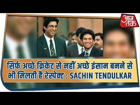 सिर्फ अच्छे क्रिकेट से नहीं अच्छे इंसान बनने से भी मिलती है रेस्पेक्ट : Sachin Tendulkar