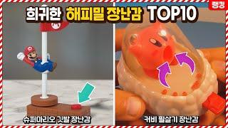 이거 사은품 맞아..? 쓸데없이 고퀄리티인 맥도날드 해피밀 장난감 TOP10