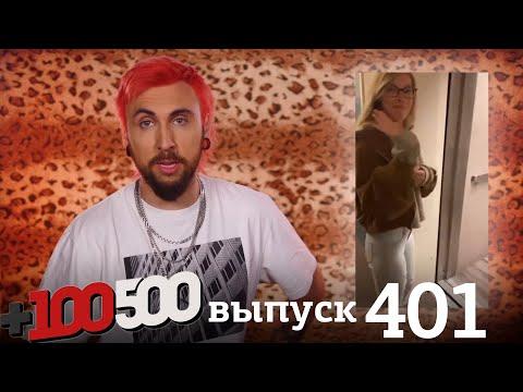+100500   Выпуск 401