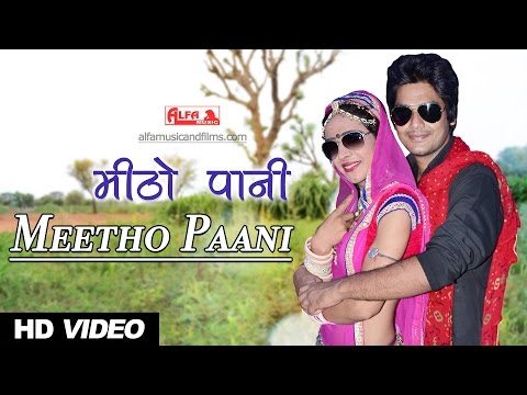 New Rajasthani Song 2017 | Meetho Paani | HD Video | Rajasthani Songs | Alfa Music & Films