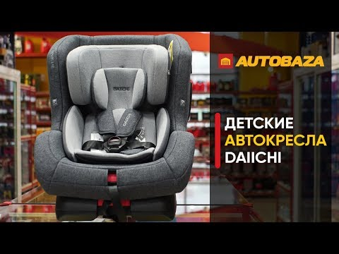 Японские автокресла для детей Daiichi. Максимальная безопасность детей в авто.
