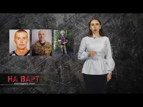 TV7plus Телеканал Хмельницького. Україна: На варті. Випуск 122