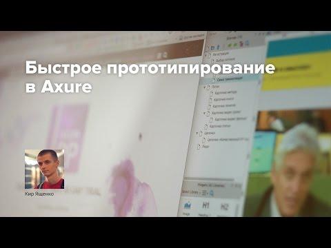 Быстрое прототипирование в Axureиз YouTube · Длительность: 32 мин46 с