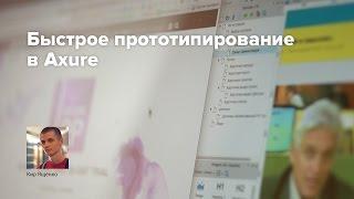 видео Создание прототипа сайта