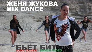 Женя Жукова / MIX DANCE - Бьёт Бит (Cover / Street Video)