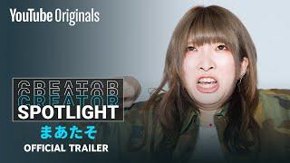 Creator Spotlight: まあたそ - Official Trailer