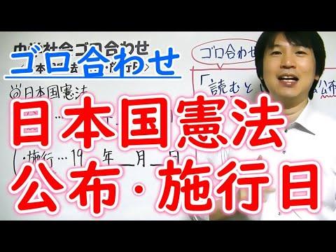 国 憲法 公布 日 日本