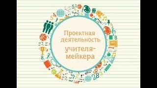 """О продукте  обучения на курсе """"Проектная деятельность учителя-мейкера"""""""