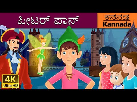 Peter Pan in Kannada - Kannada Stories - Fairy Tales in Kannada - 4K UHD - Kannada Fairy Tales