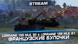 LORRAINE 155 MLE. 50 & LORRAINE 155 MLE. 51 - Французские булочки с Арти25