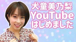 動画投稿日は 毎週木・金・土・日の18時です。 みなさんこんにちは、『動けるGカップ』犬童美乃梨です。 普段はグラビアアイドルとして活動し...