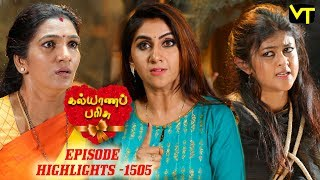 Kalyana Parisu 2 Tamil Serial | Episode 1505 Highlights | Sun TV Serials | Vision Time