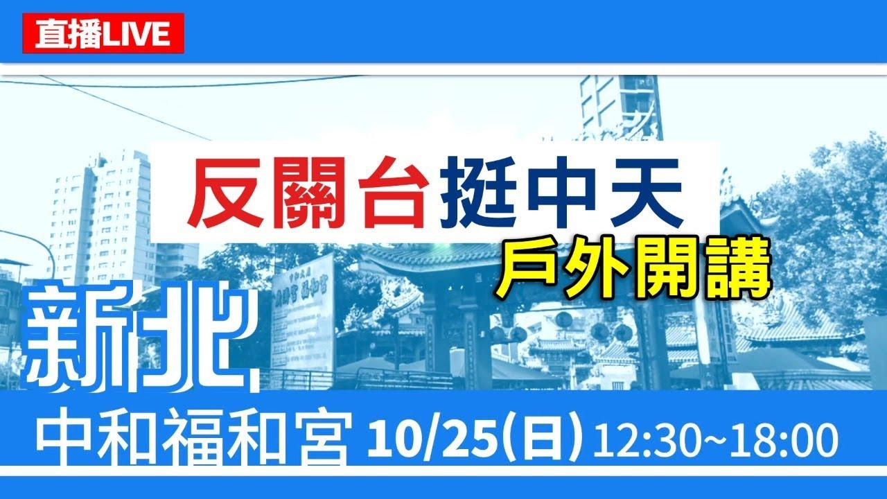 【#中天最新LIVE】反關台挺中天 戶外開講新北站 2020.10.25