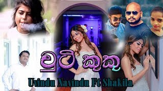 chooti-kuku---uvindu-navindu-ft-shakila-new-sinhala-2019