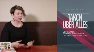 Такси Uber alles: комментарий бухгалтера (с субтитрами на русском и эстонском языках)(, 2017-04-26T18:26:32.000Z)