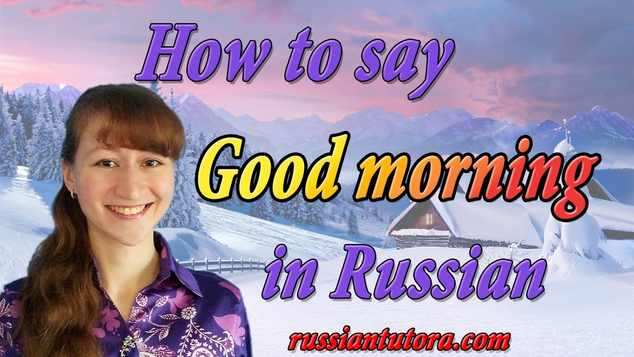Good Morning Greetings In Russian : Good morning in russian language or word for