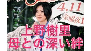 上野樹里14歳で亡くした母との深い絆 ドラマ「アリスの棘」に出演した...