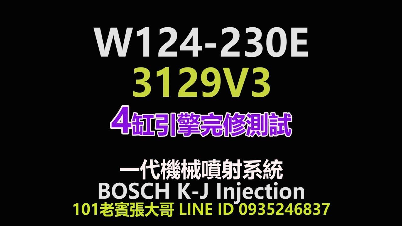 W124-230E 3129V3 引擎完修測試 W126 W124 W201 - YouTube