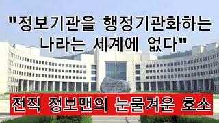"""""""국정원이 간첩을 잡지 못하게 묶는 건 김정은만 즐겁게…"""