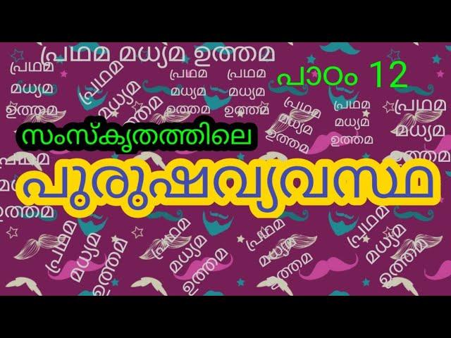 പുരുഷവ്യവസ്ഥ, (പാഠം - 12),DHARMASALA, KIRAN KUMAR.R,