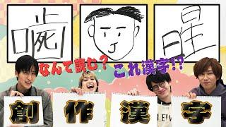 Snow Man「創作漢字王決定戦!!」漢字発明します