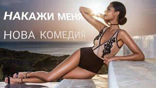 Комедия взорвала интернет для любителей посмеяться   НАКАЖИ МЕНЯ  @ Русские комедии в HD 1080