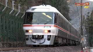 [4K60p]キハ85系特急ひだ13号、14号 名倉ダム付近を行く