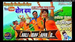Bol Bam Chale Jaibe Saiya Ho Badka Bajriya Tora Kin Debo Ghungur Lagal Kawriya Khortha Jhumer Remix