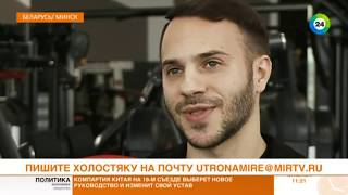 Холостяк: бодибилдер из Минска готов носить свою любовь на руках - МИР24